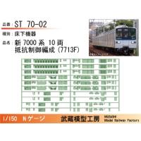 ST70-02:新7000系 抵抗制御編成床下機器【武蔵模型工房 Nゲージ 鉄道模型】