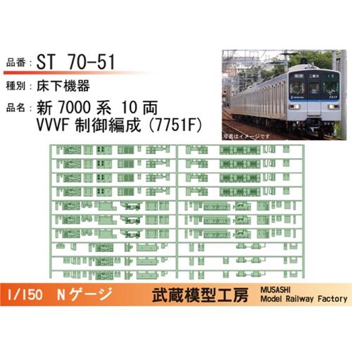 ST70-51:新7000系(7751F)VVVF編成床下機器【武蔵模型工房 Nゲージ 鉄道模型