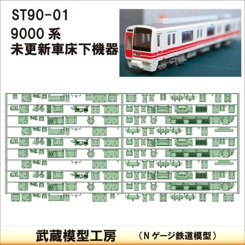 ST90-01:9000系未更新車 床下機器【武蔵模型工房 Nゲージ 鉄道模型】