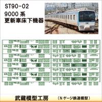 ST90-02:9000系更新車 床下機器【武蔵模型工房 Nゲージ 鉄道模型】