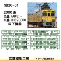 SB20-01:2連(AK3)+6連(HB2000)床下機器【武蔵模型工房 Nゲージ 鉄道模型】