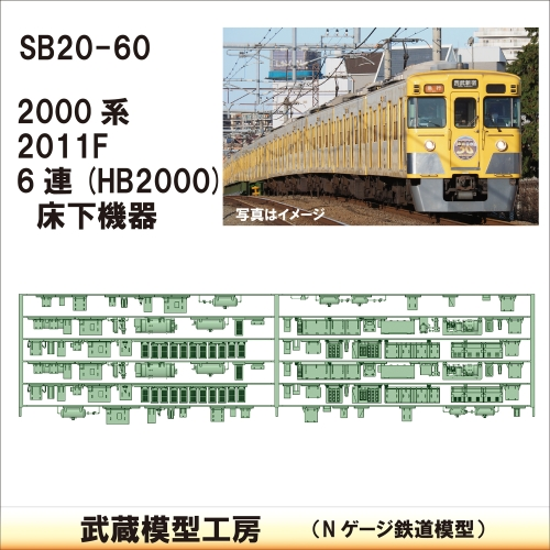 SB20-60:2000系 6連(HB2000)床下機器【武蔵模型工房 Nゲージ 鉄道模型】