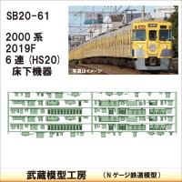 SB20-61:2000系 6連(HS20)床下機器【武蔵模型工房 Nゲージ 鉄道模型】