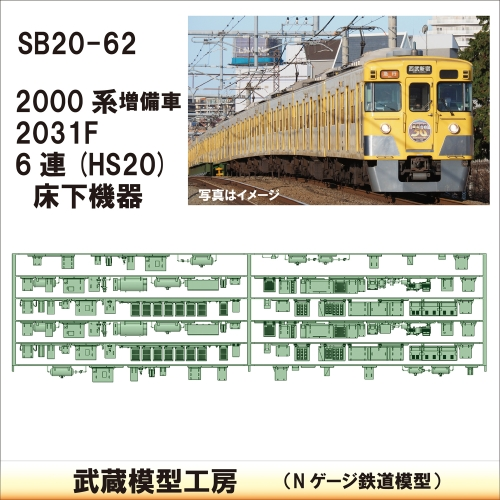 SB20-62:2000系6連増備車 床下機器【武蔵模型工房 Nゲージ 鉄道模型】