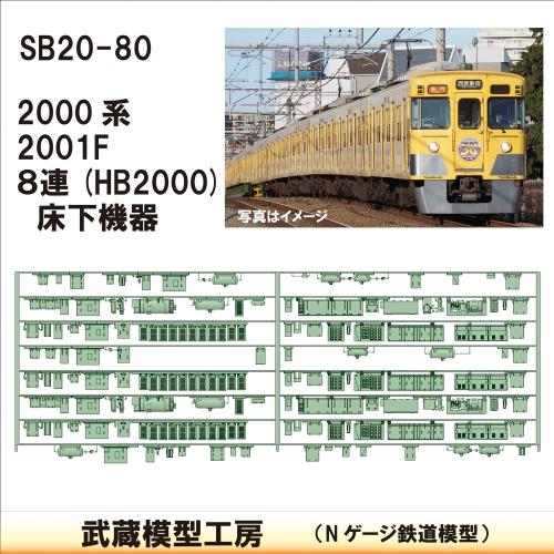 SB20-80:2000系 8連HB2000コンプ搭載仕様【武蔵模型工房 Nゲージ 鉄道模型】