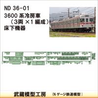 ND36-01:3600系床下機器 冷改後仕様【武蔵模型工房 Nゲージ 鉄道模型】