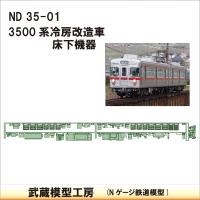ND35-01:3500系床下機器 冷改後仕様(N3~N8)【武蔵模型工房 Nゲージ 鉄道模型】