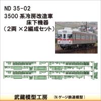 ND35-02:3500系床下機器 冷改後仕様2編成セット【武蔵模型工房 Nゲージ 鉄道模型】