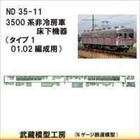 ND35-11:3500系床下機器 非冷房タイプ1【武蔵模型工房 Nゲージ 鉄道模型】