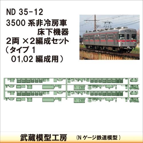 ND35-12:3500系床下機器 非冷房仕様 2編成セット【武蔵模型工房 Nゲージ 鉄道模型】