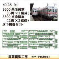 ND35-91:3600系+3500系冷改×2 床下機器【武蔵模型工房 Nゲージ 鉄道模型】