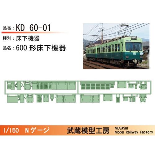 KD60-01:600形床下機器【武蔵模型工房 Nゲージ 鉄道模型】