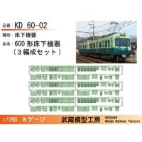 KD60-02:600形床下機器(3編成セット)【武蔵模型工房 Nゲージ 鉄道模型】