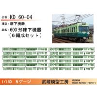 KD60-04:600形床下機器(6編成セット)【武蔵模型工房 Nゲージ 鉄道模型】