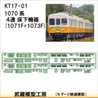 KT17-01:琴電1070系(1071F+1073F)【武蔵模型工房 Nゲージ 鉄道模型】