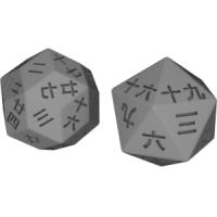 漢数字ダイス(30面&20面)