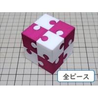 組木屋ジグソーキューブ・パープル(全ピース)
