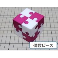 組木屋ジグソーキューブ・パープル(偶数ピース)
