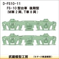 D-FS10-11:FS-10台車 後期型 10両分【武蔵模型工房 Nゲージ 鉄道模型】