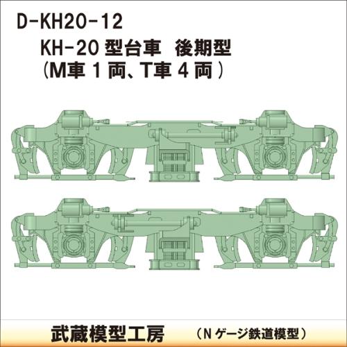 D-KH20-12:KH-20台車 後期型 5両分【武蔵模型工房 Nゲージ 鉄道模型】