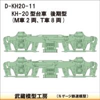 D-KH20-11:KH-20台車 後期型 10両分【武蔵模型工房 Nゲージ 鉄道模型】