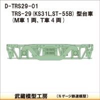 D-TRS29-01:TRS-29台車5両分【武蔵模型工房 Nゲージ 鉄道模型】