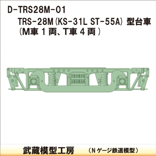 D-TRS28M-01:TRS-28M台車 5両分【武蔵模型工房 Nゲージ 鉄道模型】