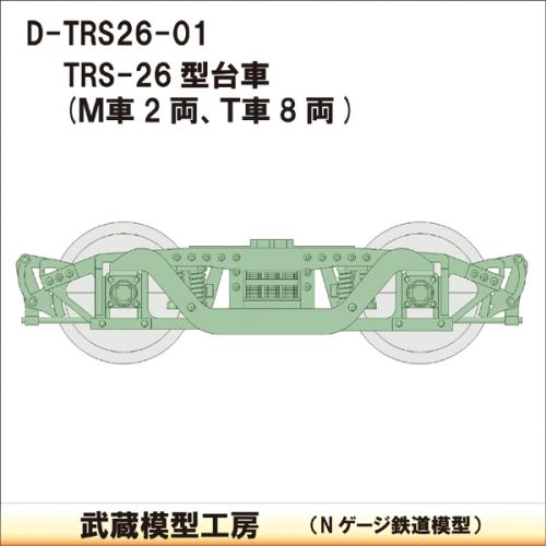 D-TRS26-01:TRS-26台車 10両分【武蔵模型工房 Nゲージ 鉄道模型】
