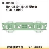 D-TRN38-01:TRN-38(D-18-A)台車4両分【武蔵模型工房 Nゲージ 鉄道模型】