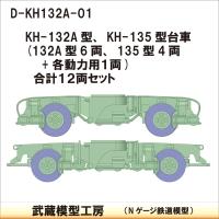 D-KH132A-01:相鉄KH-132A型・KH-135型台車【武蔵模型工房 Nゲージ鉄道模型