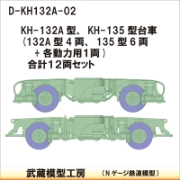 D-KH132A-02:相鉄KH-132A型・KH-135型台車【武蔵模型工房 Nゲージ鉄道模型