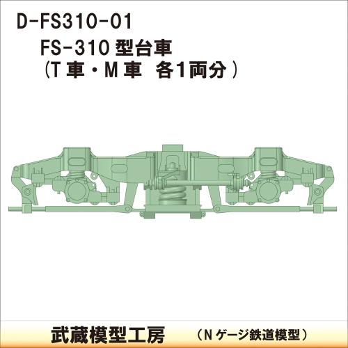 D-FS310-01:FS-310台車 T・M各1両分【武蔵模型工房 Nゲージ鉄道模型】