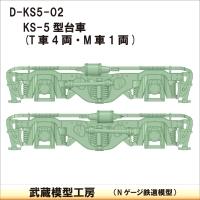 D-KS5-02:KS-5型台車 5両分【武蔵模型工房 Nゲージ鉄道模型】