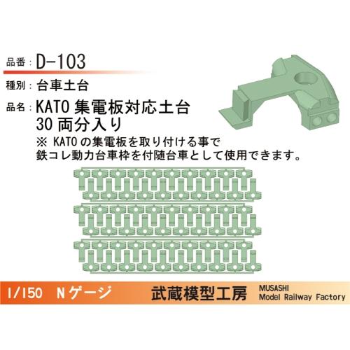 D-103:台車土台(KATO集電板用)30両【武蔵模型工房 Nゲージ 鉄道模型】