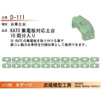 D-111:台車土台(KATO集電板用)10両【武蔵模型工房 Nゲージ 鉄道模型】