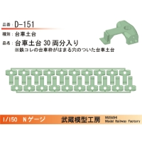 D-151:台車土台10両分【武蔵模型工房 Nゲージ 鉄道模型】