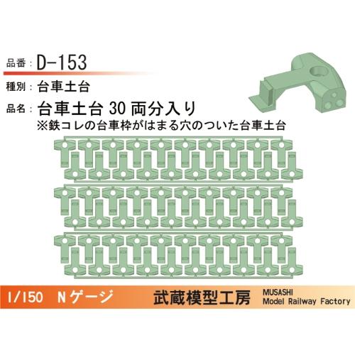 D-153:台車土台30両分【武蔵模型工房 Nゲージ 鉄道模型】