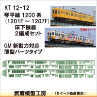 KT12-12:1200系床下機器×2 GM新動力対応型 【武蔵模型工房 Nゲージ鉄道模型 】