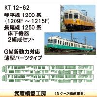 KT12-62:1200系・1250系床下機器×2 GM新動力対応型【武蔵模型工房 Nゲージ 】