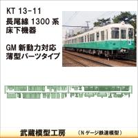 KT13-11:長尾線1300系床下機器 GM新動力対応型【武蔵模型工房 Nゲージ 鉄道模型】