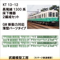 KT13-12:長尾線1300系床下機器GM新動力対応×2【武蔵模型工房 Nゲージ 鉄道模型】