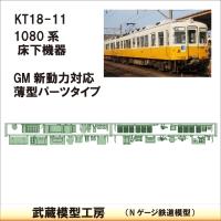 KT18-11:1080系床下機器 GM新動力対応型 【武蔵模型工房 Nゲージ 鉄道模型】