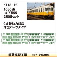KT18-12:1080系床下機器 GM新動力対応型 ×2【武蔵模型工房 Nゲージ 鉄道模型】
