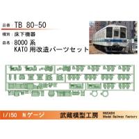 TB80-50:8000系KATO用改造パーツセット【武蔵模型工房 Nゲージ 鉄道模型】