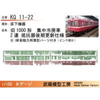 KQ11-22:旧1000形2連(抵抗器後期更新)床下機器【武蔵模型工房 Nゲージ 鉄道模型】