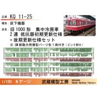 KQ11-25:旧1000形2連床下機器2種セット【武蔵模型工房 Nゲージ 鉄道模型】