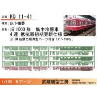KQ11-41:旧1000形4連(抵抗器初期更新)床下機器【武蔵模型工房 Nゲージ 鉄道模型】