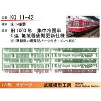 KQ11-42:旧1000形4連(抵抗器後期更新)床下機器【武蔵模型工房 Nゲージ 鉄道模型】