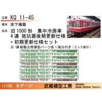 KQ11-45:旧1000形4連床下機器2種セット【武蔵模型工房 Nゲージ 鉄道模型】