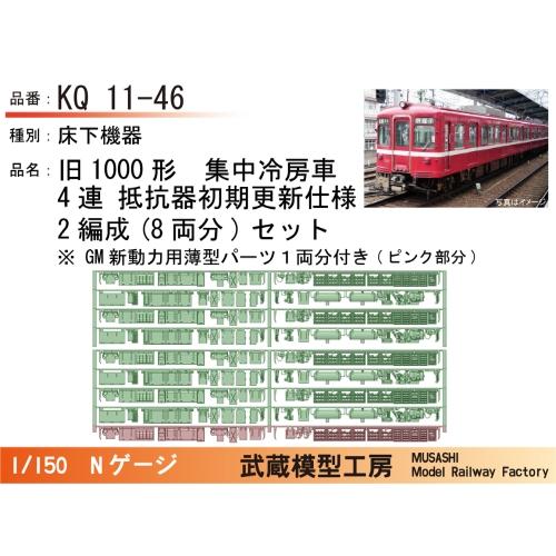 KQ11-46:旧1000形4連(抵抗器初期更新)×2編成【武蔵模型工房 Nゲージ 鉄道模型】